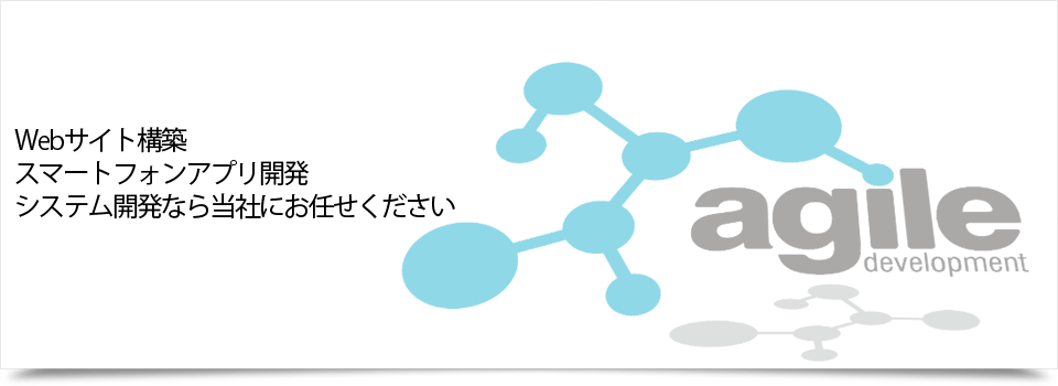 WEBアプリケーション、スマートフォンアプリケーションの開発ならアジャイル開発